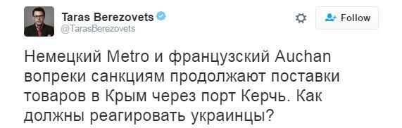 Відомі торгові мережі плюють на санкції і працюють в Криму: спалахнув скандал (1)