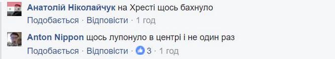 Киевлян в соцсетях взбудоражили загадочные взрывы (3)
