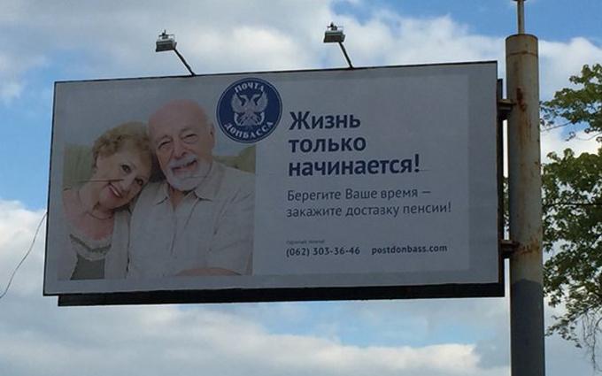 """ДНР не обійшлась без """"допомоги"""" американців у своїй пропаганді: опубліковане фото"""