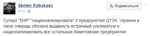 Боевики ЛНР уже отбирают предприятия Ахметова: в сети пошутили (1)