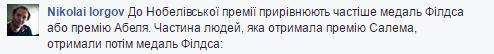 Українка опинилася в кроці від найважливішої світової премії (2)