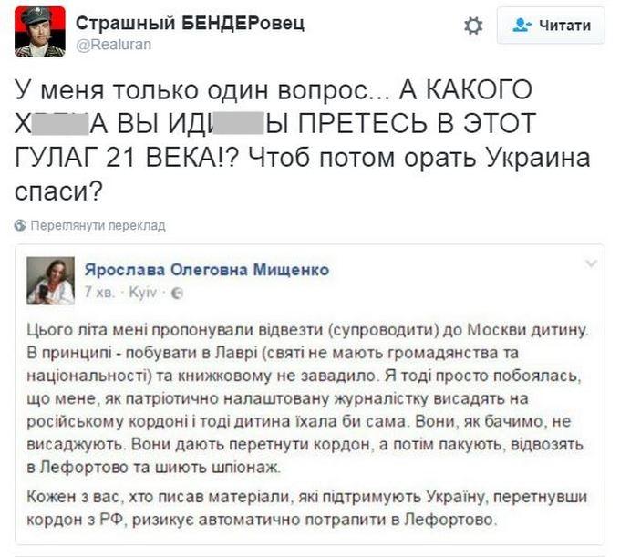 Жодних особистих справ у Росії: соцмережі киплять через арешт українця в Москві (1)