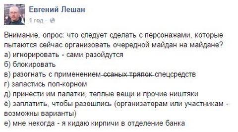 В центре Киева захватили отель и грозят устроить новый Майдан: появились фото и видео (6)
