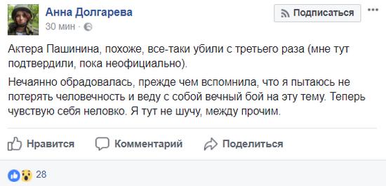 Бойовики ДНР запустили фейк про смерть воюючого в АТО російського актора (2)