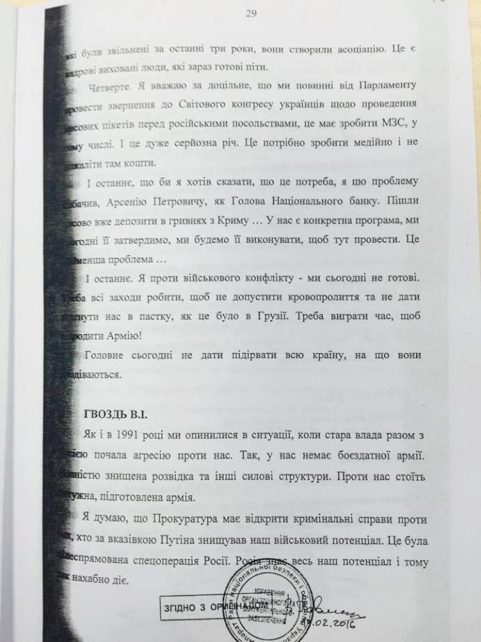 Громкая стенограмма СНБО времен аннексии Крыма: опубликован полный документ (26)