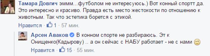 Соцмережі розвеселив жарт Авакова про збірну Росії на Євро-2016 (3)