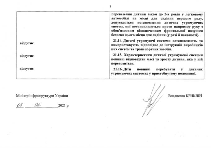 В Україні ввели нові правила перевезення дітей в автомобілях (3)