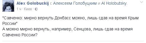 """Заява Савченко щодо Криму: в мережі з'явилися смішні варіанти """"обміну"""" (2)"""