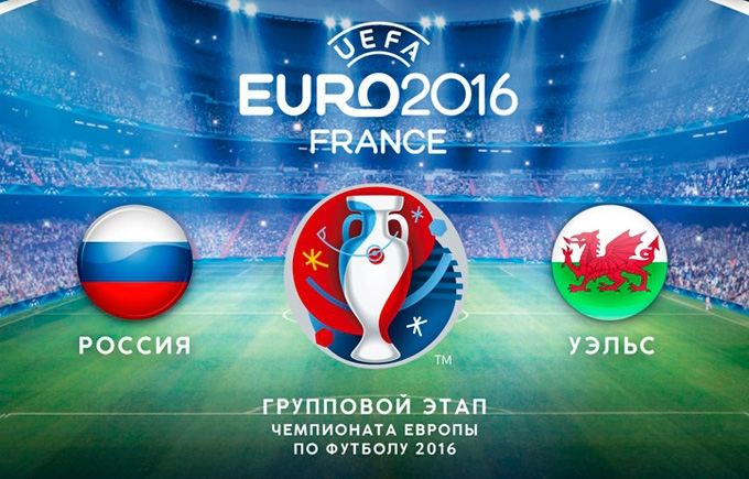 прогноз футбол евро россия уэльс