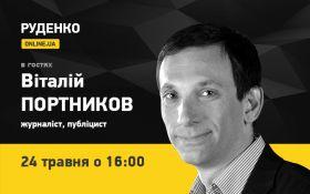 Публицист Виталий Портников 24 мая - в эфире ONLINE.UA (видео)