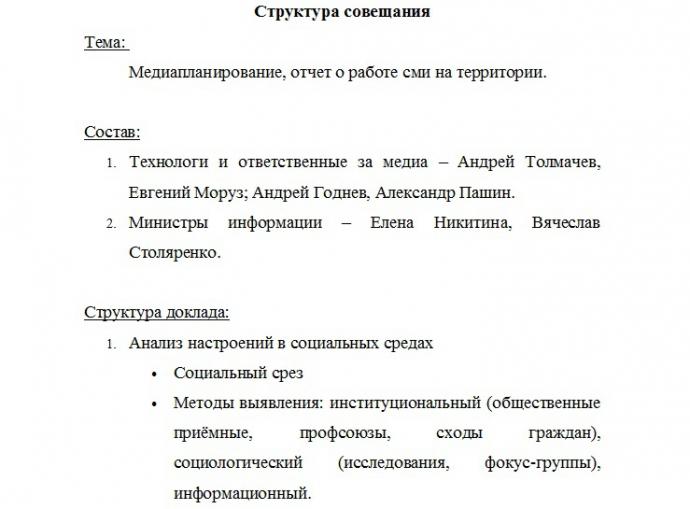 Стали відомі імена російських політтехнологів-кураторів ДНР (3)