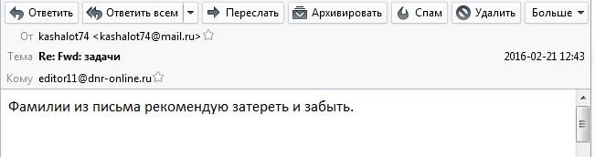 Стали відомі імена російських політтехнологів-кураторів ДНР (2)