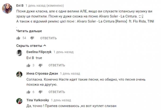 Настю Каменських звинуватили в плагіаті: українці розкритикували новий кліп співачки (1)