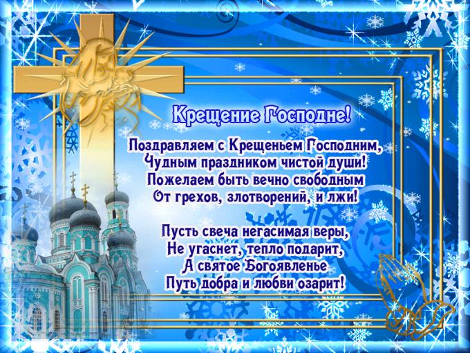 Крещение 2021: лучшие поздравления в стихах и прозе (6)