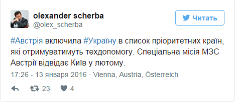 Україна отримає техдопомогу від Австрії (1)