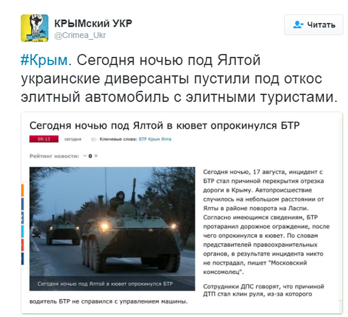 У Криму НП з російською військовою технікою: соцмережі сміються над новою «диверсією» (1)