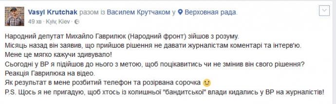 Гаврилюк в Раде разбил телефон журналисту и порвал рубашку: появилось видео (1)