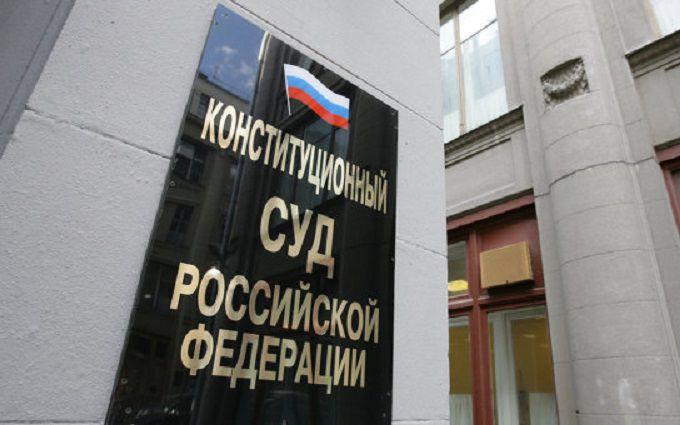 КСРФ позволил Российской Федерации не оплачивать деньги экс-акционерам ЮКОСа