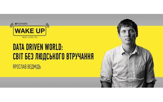 Data Driven World – мир без человеческого вмешательства: смотрите эксклюзивную трансляцию на ONLINE.UA