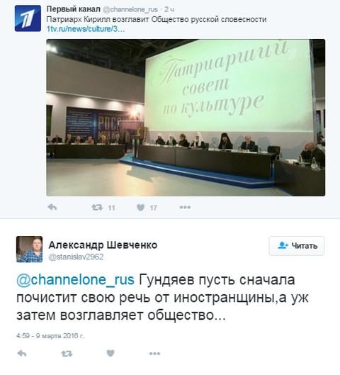 Соцсети ополчились на патриарха Кирилла из-за русской словесности (2)