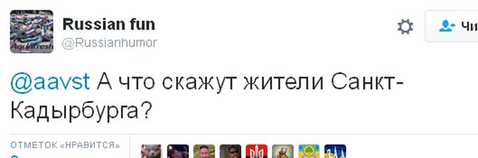 Російського журналіста висміяли за ідею помсти Україні перейменуванням у Москві (2)