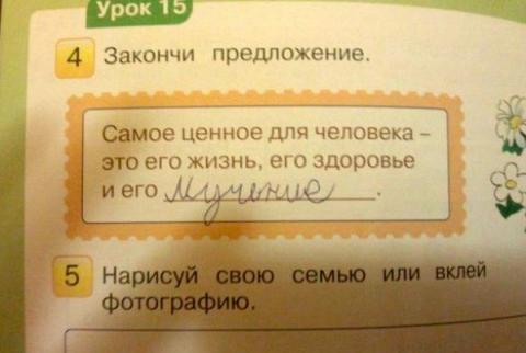 Геніальні дитячі перли в шкільних зошитах (37 фото) (22)