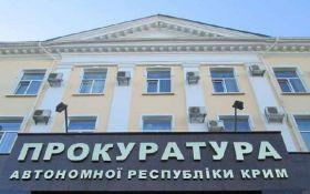 Прокуратура Крыма расследует развязывание Россией гибридной войны против Украины