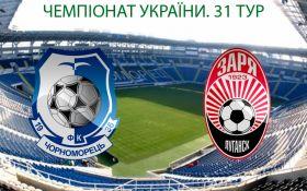 Черноморец - Заря - 0-1: онлайн видеотрансляция матча