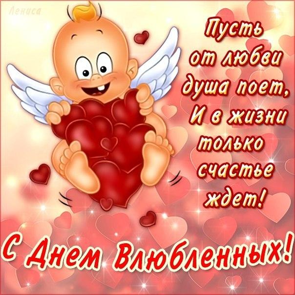 Оригинальные и красивые поздравления с Днем Святого Валентина - стихи, картинки и проза (9)