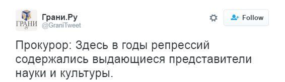У Путина объяснили, почему здание ФСБ - объект культуры: соцсети взорвались (1)