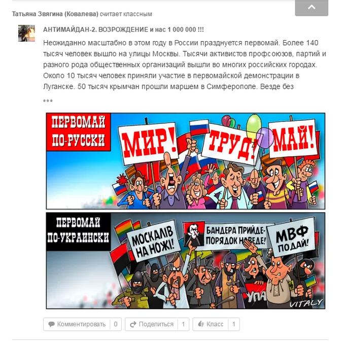 """Затятих любителів Путіна і """"руського миру"""" знайшли ще в одному місті України: стали відомі подробиці (21)"""