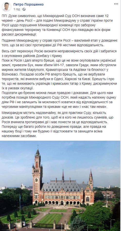 Чрезвычайное количество доказательств: Украина подает меморандум в Суд ООН по делу против РФ (2)