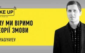 Ілля Ягіяєв: Чому ми віримо в теорії змови - ексклюзивна трансляція на ONLINE.UA