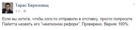 Это еще не дно: соцсети отреагировали на отставку Касько (1)
