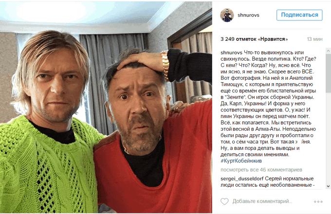 Шнур назло фанатам Путіна виклав фото з українським футболістом (1)