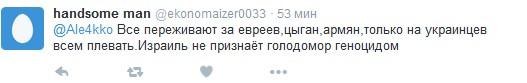 Жорсткі слова президента Ізраїлю про українців підірвали соцмережі (2)