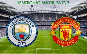 Манчестер Сити - Манчестер Юнайтед: онлайн трансляция матча