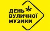 Украина готовится к самому большому Дню Уличной Музыки