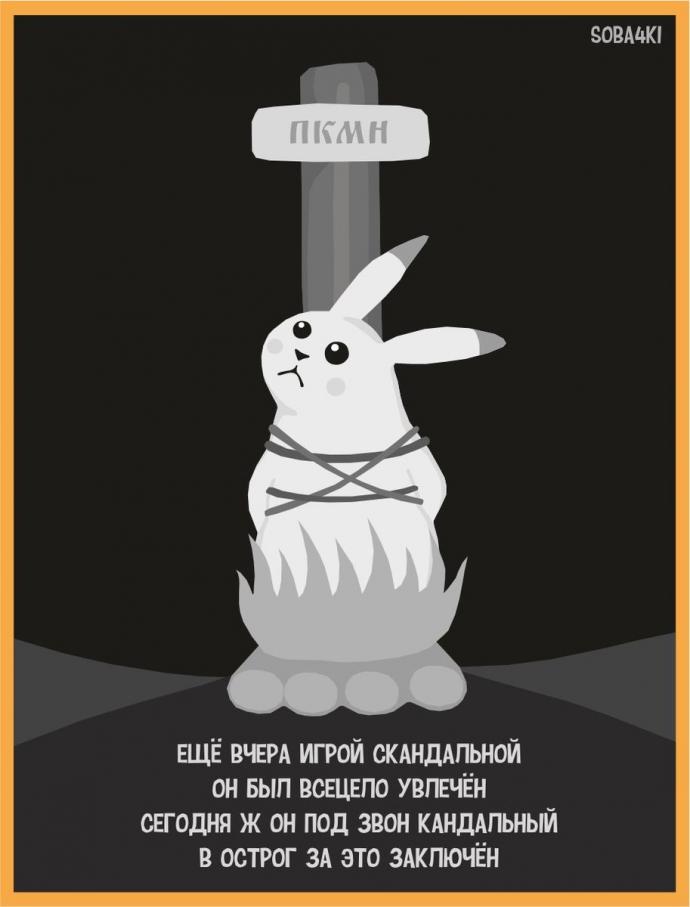 Росії напророкували особливу революцію: з'явилася кумедна картинка (1)
