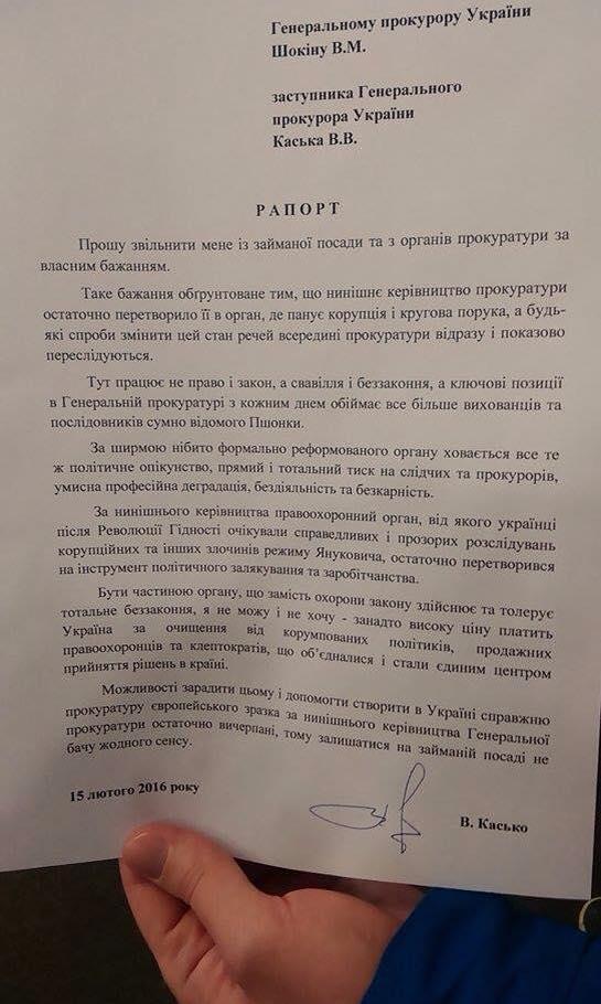 В Генпрокуратуре произошла громкая отставка: документ (1)