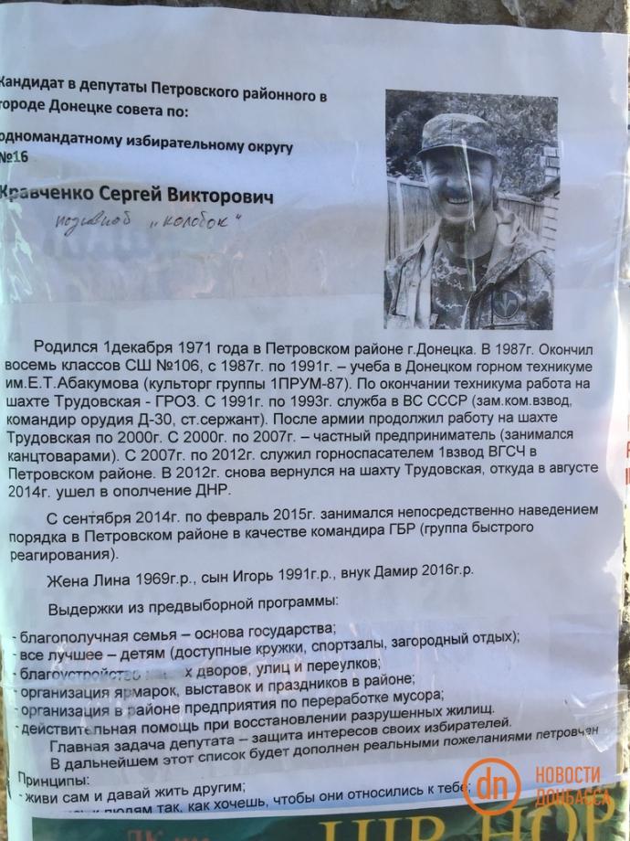 """Голосуйте за Колобка: з'явилися нові фото з """"праймеріз ДНР"""" в Донецьку (1)"""
