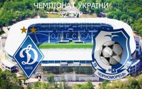 Динамо - Черноморец: онлайн видеотрансляция матча
