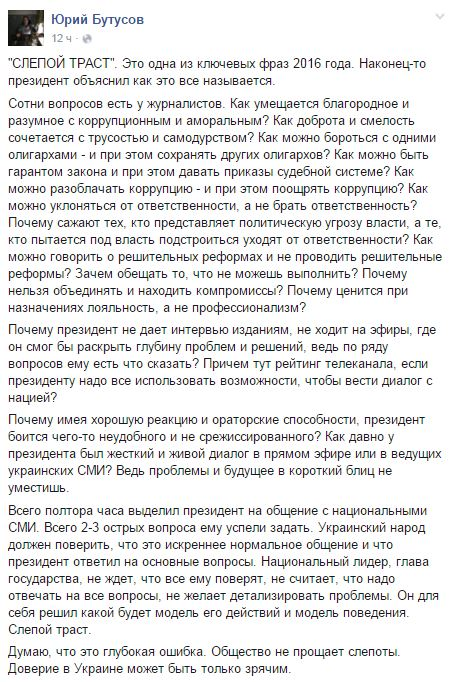 Промова Порошенка: реакція соцмереж на прес-конференцію президента (10)