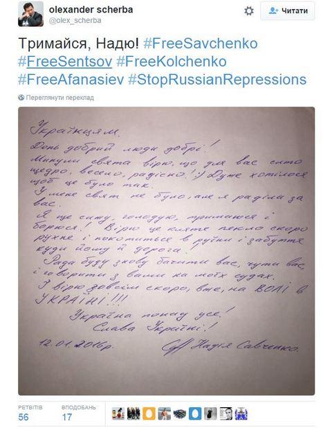 Надія Савченко написала листа українцям з тюремного ув'язнення (1)