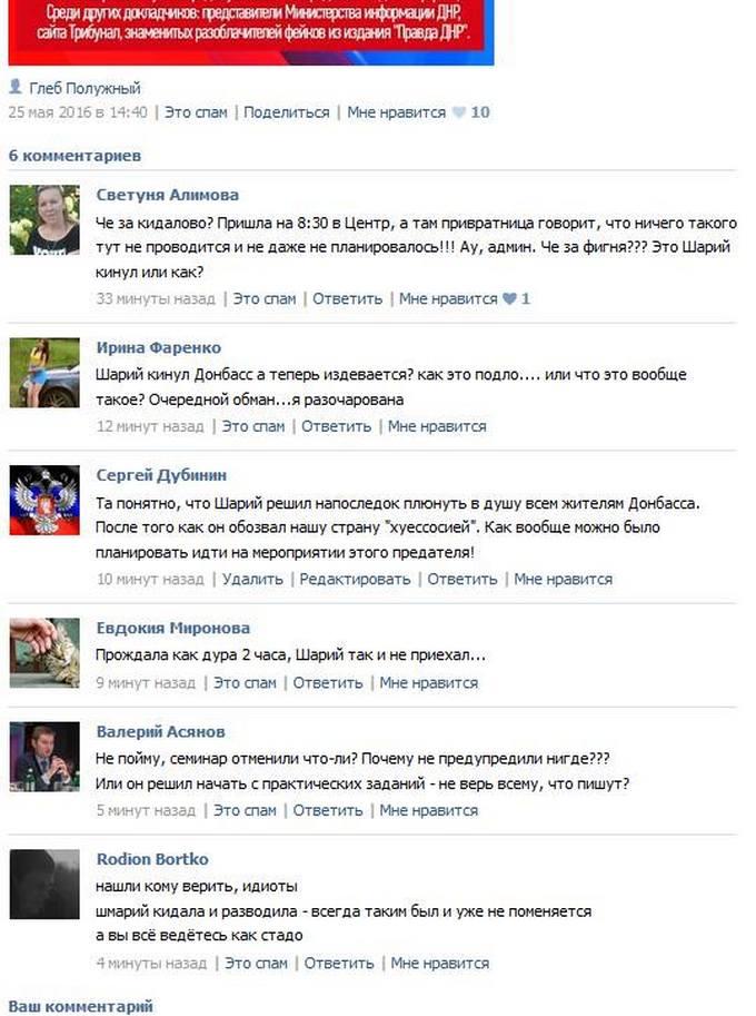 Соцмережі підірвали українські тролі, які розіграли фанатів ДНР в Донецьку (2)