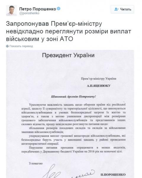Президент запропонував Яценюкові переглянути розміри виплат військовим у зоні АТО (1)