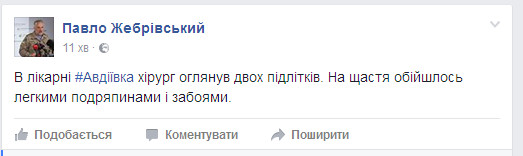 Бойовики ДНР знову вдарили по Авдіївці: з'явилися подробиці (3)
