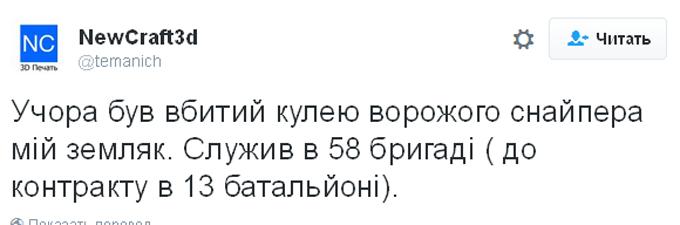 Український солдат під Авдіївкою загинув від кулі снайпера: опубліковані фото бійця (1)