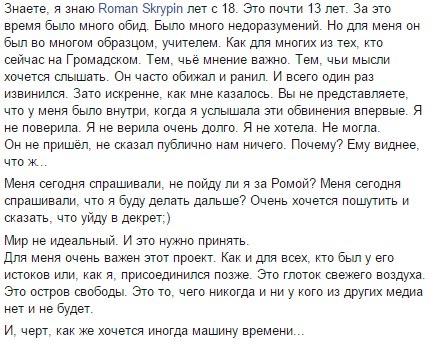 Скандал на Hromadske.tv: реакція соцмереж (10)
