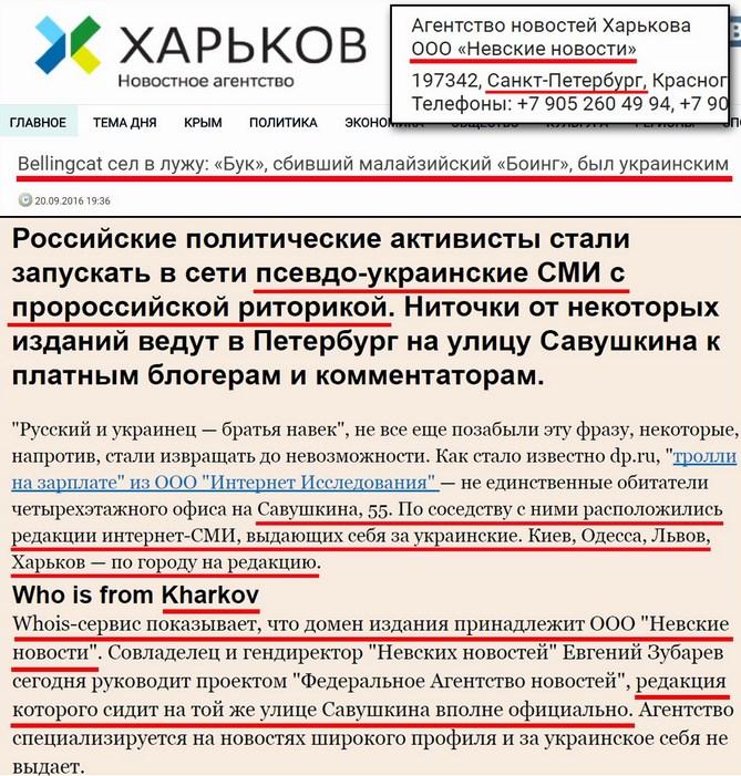 Путінські тролі маскуються під українські ЗМІ і випускають фальшивки: опубліковано фото (1)